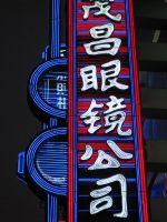 Shanghai_3